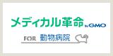 メディカル革命 byGMO for動物病院