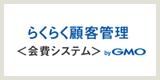 らくらく顧客管理<会費システム> byGMO