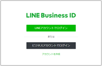 LINE公式アカウント取得