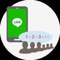LINEで順番取りが簡単