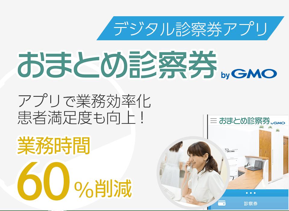 おまとめ診察券 byGMO