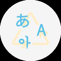 多くの言語に対応